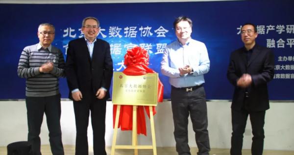 北京大数据协会/首席数据官联盟成立大会