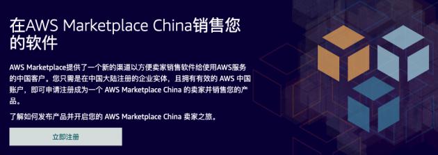 AWS Marketplace China上线一年 近100家ISV上架超200个产品