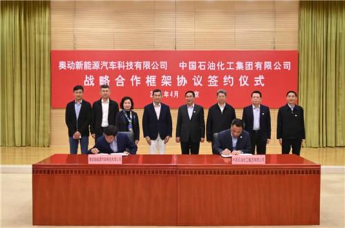 中国石化:五年要建充换电站5000座