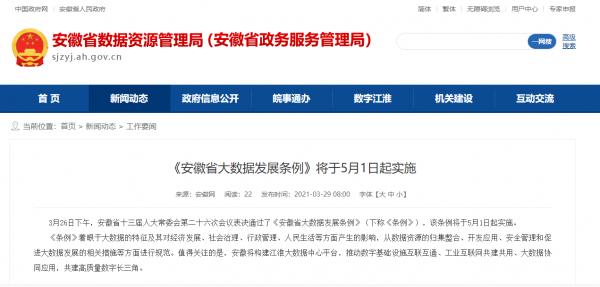 《安徽省大数据发展条例》将施行 实行大数据安全责任制