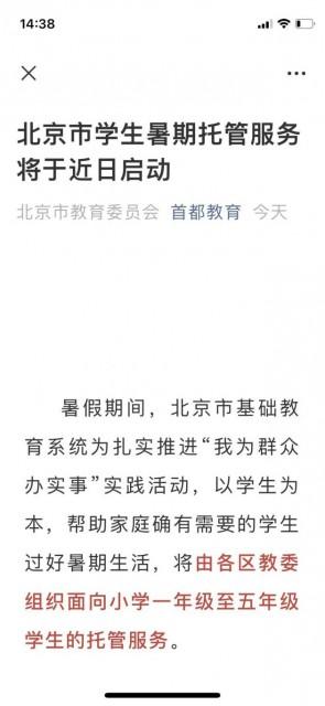北京市将组织小学暑期托管:不组织学科培训和集体授课