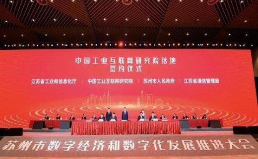中国工业互联网研究院江苏分院国家工业互联网大数据中心江苏分中心落户苏州