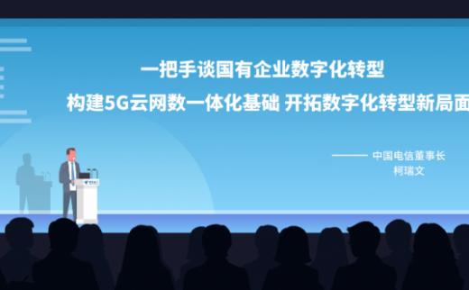 中国电信柯瑞文:构建5G云网数一体化基础 开拓数字化转型新局面