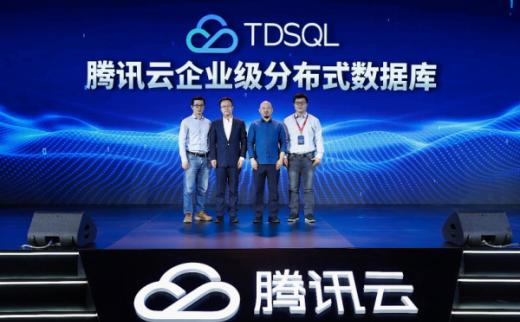 三大产品线集中发力数据库技术创新突破 腾讯云数据库品牌整合升级