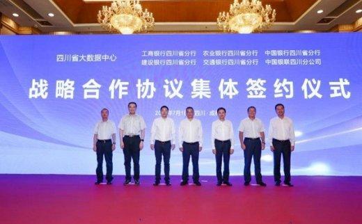 四川省大数据中心与6家省级金融机构签订战略协议