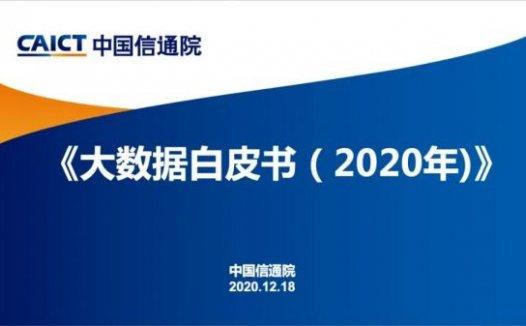 中国信通院发布《大数据白皮书(2020年)》(附下载方式)