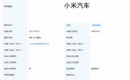 小米注册小米汽车商标# 这一次是真小米注册