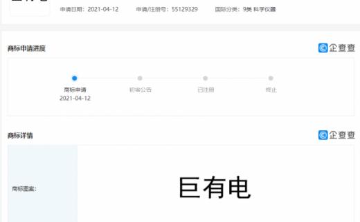 """小米申请注册 """"巨有电""""商标"""