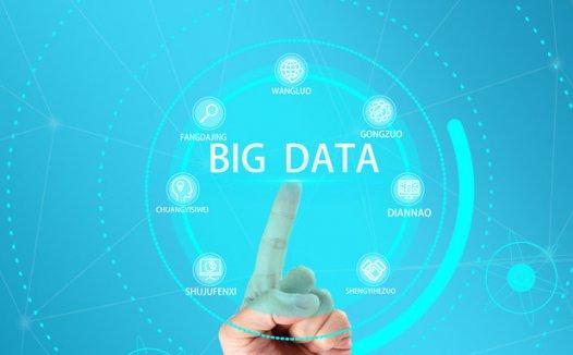 王麒:建议建立大数据市场交易标准体系,加快数字社会建设步伐