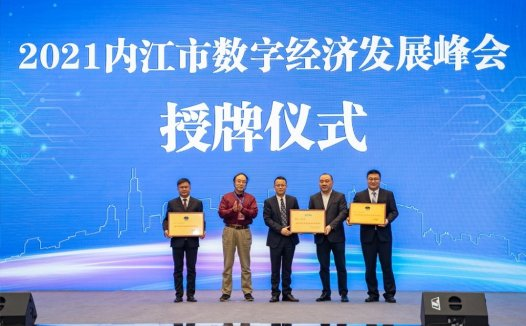 牵手阿里共建智慧城市 内江这场峰会签下20个数字经济项目