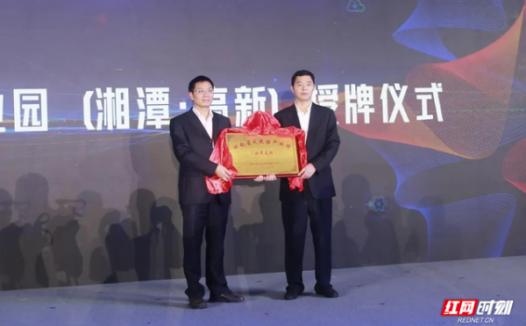 湖南省大数据产业园(湘潭高新)授牌 八大项目签约