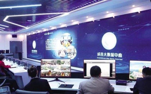 兰州市成县大数据中心揭牌