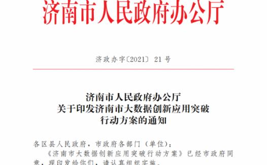 济南市大数据创新应用突破行动方案发布