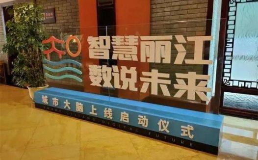 丽江城市大脑今天正式上线